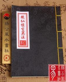 赖仙催官篇注 张九锡汇辑!赖布衣地理风水真传 又名 旅寓集