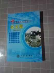 十年优秀教育教学论文集(2001-2016)江苏省昆山中学