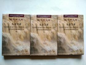 大中华文库--汉英对照版 九章筭术(全三卷)