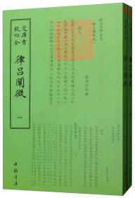 正版sj-9787514920338-钦定四库全书--律吕阐微(1-2)