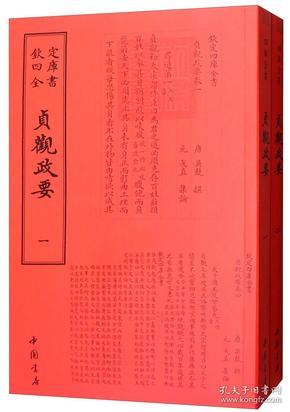 贞观政要(套装全2册)