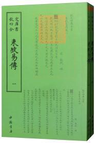 现货-钦定四库全书-东坡易傅(全二册)