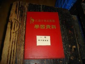江南少林武术馆,学习资料,一年,拳术器械班,打印本,油印本,精装本