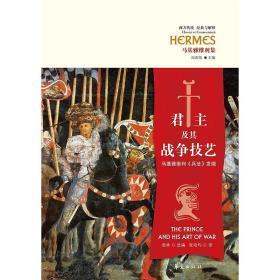 君主及其战争技艺:马基雅维利《兵法》发微