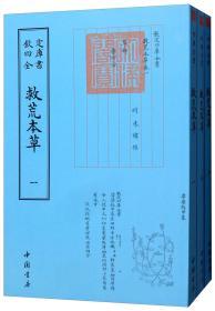 四库全书—救荒本草(一二三)