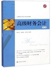 高级财务会计(第3版)/陈信元 9787564230975
