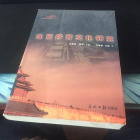 北京古都中轴线变迁丛考