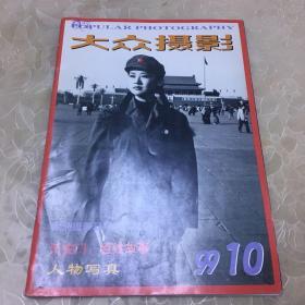 大众摄影 1999年第10期 天安门百姓故事