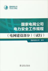 国家电网公司电力安全工作规程