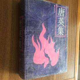 《唐英集》一套两册。