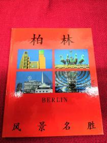 柏林风景名胜