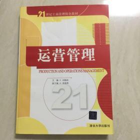 运营管理/21世纪工商管理特色教材