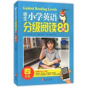 培生小学英语分级阅读(四年级)