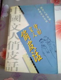 中国文人俏皮话