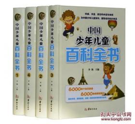 正版 中国少年儿童百科全书 9D01c