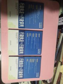 行政执法与行政审判(2010年第4集)(总第42集)