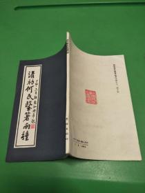 清初何氏医著两种(影印本)1989年一版一印