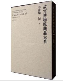 (故宫博物院藏品大系)书法编16(明)  1D25c