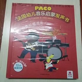 PACO  法国幼儿音乐启蒙发声书(一起来听摇滚乐)