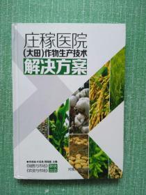 庄稼医院(大田)作物生产技术解决方案
