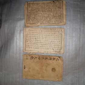 3本清代珍袖线装木刻小说水浒及三国,有残缺等部分,内图有天罡36位好汉木刻图,难得的清代袖珍书,版本极少,