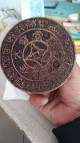 民俗用来印制祭祀用品的铜制加木质大型印章(保老保真)
