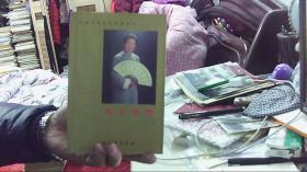 王小岳传(王小岳是河洛大鼓第五代掌门人和河南鼓曲、唱曲及小品表演的领军人物)(32开,9品)-租屋中-架北3竖-56