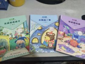 幸福的种子 · 王一梅注音童话系列:寄居蟹的家、小熊的一年、女巫和老房子(三本合售)