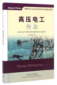 高压电工作业(2015修订版)