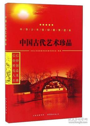 中华少年信仰教育读本:中国古代艺术珍品(双色)