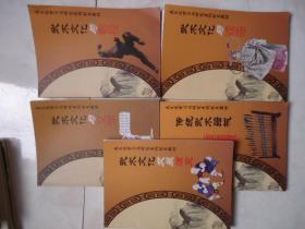 武文化学习与研究系列校本教材一套5本合售