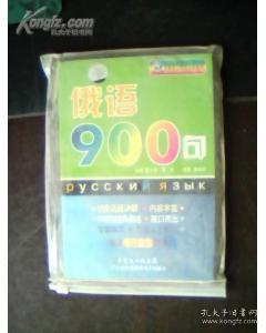 俄语900句(附光盘)
