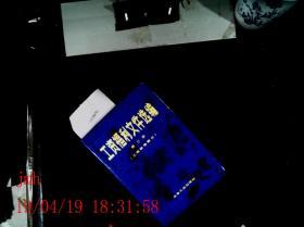 工资福利文件选编  第三册