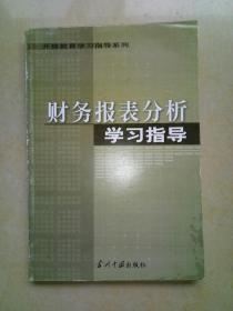 财务报表分析学习指导