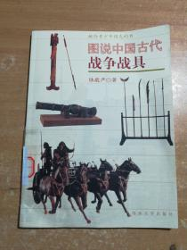 图说中国古代战争战具