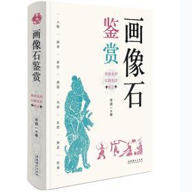 画像石鉴赏看得见的汉朝生活图志