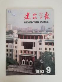 建筑学报 1993年 第9期(总第301期)