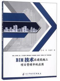 BIM技术在建筑施工项目管理中的应用