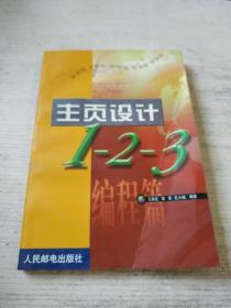 主页设计 1-2-3 编程篇