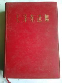 毛泽东选集 (合订一卷本32开 软精装 )1967年11月湖北1印