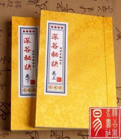 紫微斗数 紫微星诀经典古抄本深谷秘诀 上下卷足册珍本典藏16开版