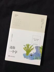 台湾著名作家张晓风签名  送你一个字