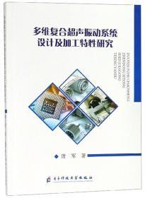 多维复合超声振动系统设计及加工特性研究