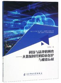 科技与法律的博弈——大数据时代的隐私保护与被遗忘权_9787564764845