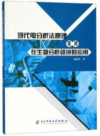 现代电分析法原理及其在生物分析领域的应用