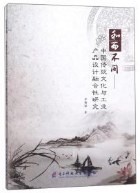 和而不同:中国传统文化与工业产品设计融合性研究
