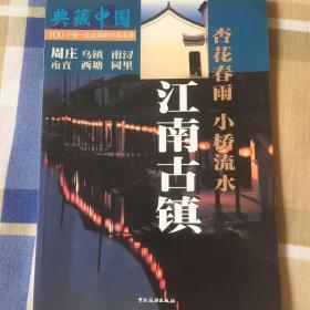 江南古镇:杏花春雨·小桥流水