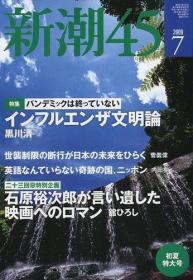 日文原版书 新潮45 2009年 07月号 [雑志]