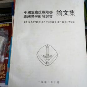 中国重庆抗战陪都。史国际学术研讨会论文集