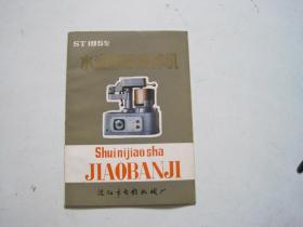 ST 195型 水泥胶砂搅拌机【说明书】